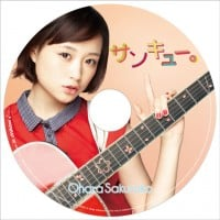 大原櫻子「サンキュー。」(3939枚生産限定盤)