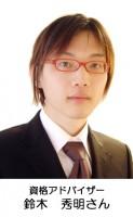 資格アドバイザーの鈴木秀明氏が語る2015年おススメ資格