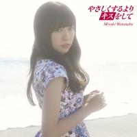 渡辺美優紀のシングル「やさしくするよりキスをして」