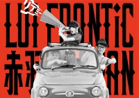 LUI FRONTiC赤羽JAPANのシングル「リプミー」【完全生産限定盤A 】