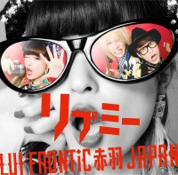 LUI FRONTiC赤羽JAPANのシングル「リプミー」【通常盤】