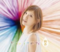 絢香のアルバム『レインボーロード 』【CD3枚組+DVD】
