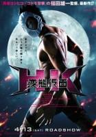 映画『HK/変態仮面』 (C)2013「HENTAI KAMEN」製作委員会