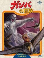 1975年に放送されたテレビシリーズ『ガンバの冒険』(C)斎藤惇夫/岩波書店・TMS