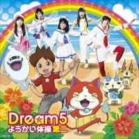 Dream5のシングル「ようかい体操第二」【CD+DVD】