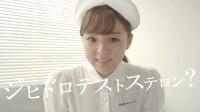 『AGAスキンクリニック』のCMに出演する篠崎愛