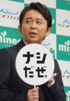 有吉弘行=ケイ・オプティコム『mineo』2015年度事業戦略発表会 (C)ORICON NewS inc.