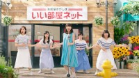 桜井日奈子が歌い踊る『いい部屋ネット』新CM
