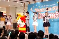 Dream5とアニメ『妖怪ウォッチ』の人気キャラのジバニャン