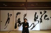 花鳥風月(世田谷区重要文化財:襖揮毫)/書家・前田鎌利