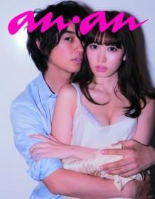 『an・an』1990号の表紙と巻頭特集でカップル役を演じた斎藤工と小嶋陽菜