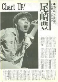 故・尾崎豊さんが登場したオリコン1985年2月1日号/尾崎裕哉 1st EP「LET FREEDOM RING」インタビュー