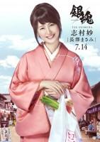 映画『銀魂』 志村妙(長澤まさみ)