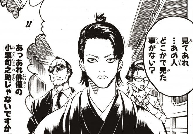 漫画『銀魂』(集英社) 27巻より