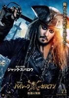 『パイレーツ・オブ・カリビアン/最後の海賊』徹底ガイド