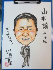 山本譲二を描いたイラスト