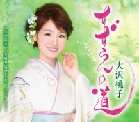 大沢桃子の新曲「すずらんの道」(17年8月2日発売)のジャケット写真