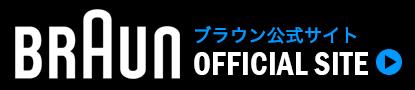 プラウン公式サイト