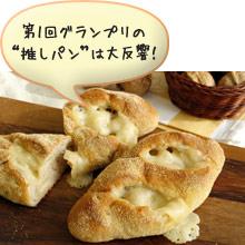 ☆第1回グランプリ☆『クルミとゴーダチーズのライ麦パン』そごう徳島店