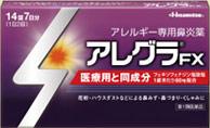 『アレグラFX』商品画像