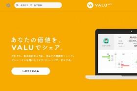 YouTuberヒカルらの「VALU」大量売却問題、運営会社「新たなルール作る」