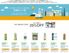 Amazon、定期購入で割安「定期おトク便」の品目拡大 掃除用品やビール買えるように