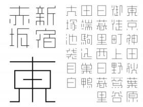 江戸文字をリメーク「真四角書体」発売 スタイリッシュに
