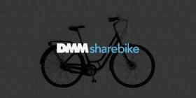 DMMも自転車シェア参入 「DMM sharebike」17年末〜18年初頭に