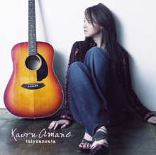 Kaoru Amane タイヨウのうた(初回盤) SRCL-6407-8