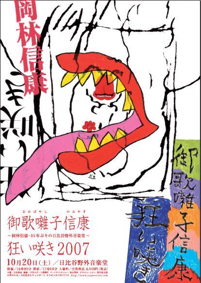 『御歌囃子信康 狂い咲き2007』(10月20日)