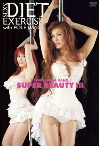 叶恭子+叶美香 SUPER BEAUTY III DVD『SEXY DIET EXERCISE with POLE DANCE』