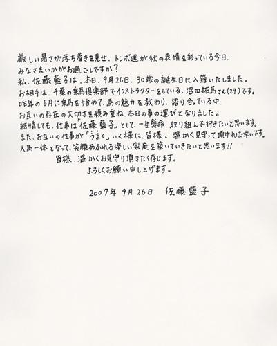 佐藤藍子直筆のコメント