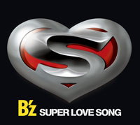 「SUPER LOVE SONG」