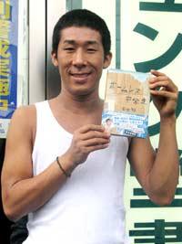 麒麟・田村裕(2007年9月撮影)