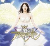 「創聖のアクエリオン」(CMバージョン)2007年11月7日発売