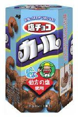 明治製菓『塩チョコカール』