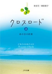 人気ケータイ小説『クロスロード』上巻