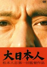 松本人志初監督映画 DVD『大日本人』【初回限定盤】