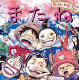 ドリカムと『ワンピース』がコラボした新曲のジャケット(上段右・吉田美和、下段中・中村正人)