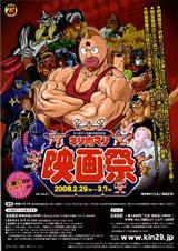 29日(金)に行われる『キン肉マン映画祭』のポスター (c)ゆでたまご/集英社・東映アニメーション