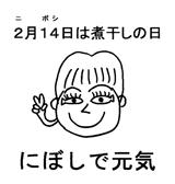 「煮干しの日」のロゴマーク