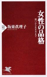 『女性の品格』(坂東眞理子著、PHP新書)