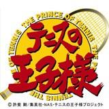 アニメ 『テニスの王子様』のロゴ(C)許斐 剛/集英社・NAS・テニスの王子様プロジェクト