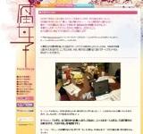 腐女子座談会のページ。トークは3時間にもおよんだ。