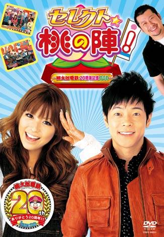 『セレクト☆桃の陣!〜桃太郎電鉄20周年DVD〜』は4/23発売