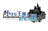 『小さな王様と約束の国 ファイナルファンタジー・クリスタルクロニクル』ロゴ