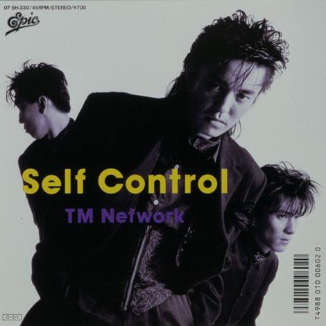 「Self Control (方舟に曳かれて)」