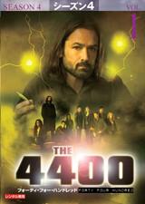 『4400』DVDレンタル開始は本日4日(金)から