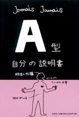 『A型自分の説明書』