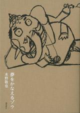 水野敏也『夢をかなえるゾウ』